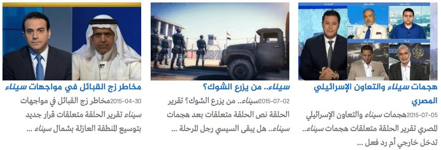 """إقرأ العناوين:  نماذج من تغطية """"الجزيرة"""" الإخوانية لهجمات سيناء الإرهابية"""
