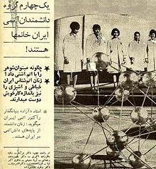 جريدة أيرانية في 1968 تقول بأن ربع الباحثين في مركز الأبحاث الذرية في طهران من الكادر النسائي