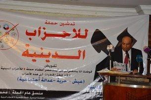 """تهدف حملة """"لا للأحزاب الدينية في مصر"""" إلى إضعاف حظوظ ما تبقى من تيارات الإسلام السياسي في الإستحقاقات الإنتخابية المقبلة. (swissinfo.ch)"""