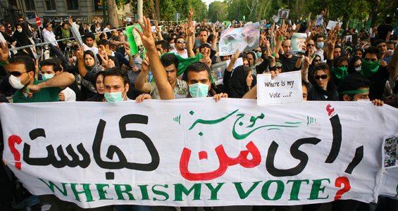 """""""أين صوتي"""" في مظاهرات الشباب الإيراني في ٢٠٠٩، التي امتنعت إدارة أوباما عن تأييدها!"""