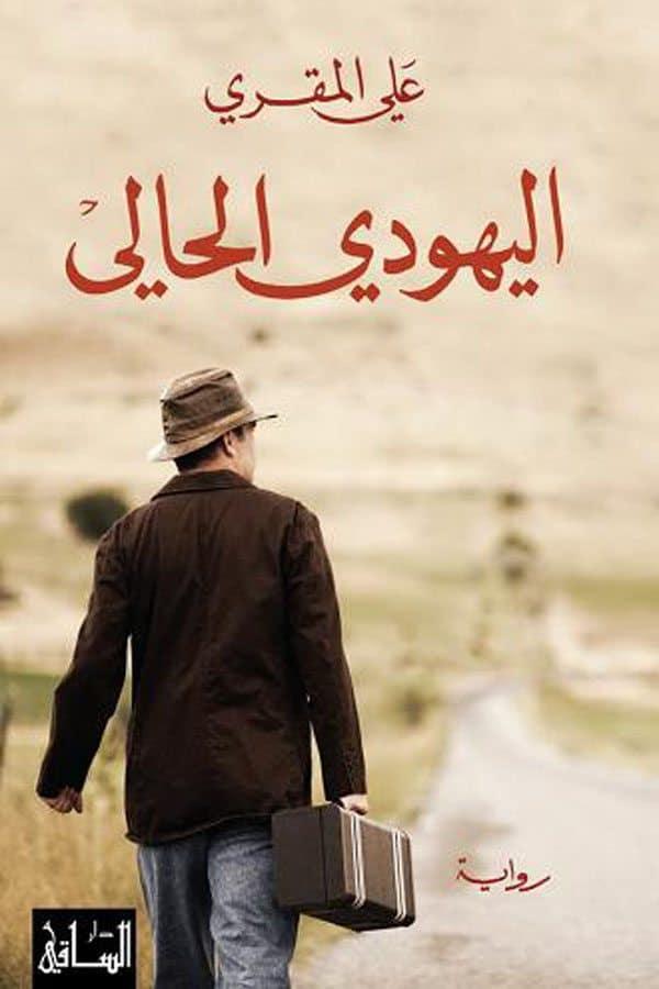 رواية اليهودي الحالي pdf علي المقري