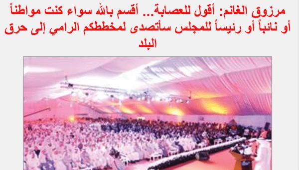 """""""مانشيت"""" معبّر لجريدة """"الرأي"""" الكويتية اليوم الأربعاء"""