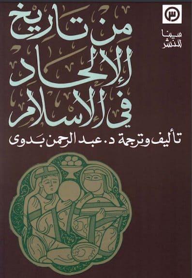تاريخ الإلحاد في الإسلام