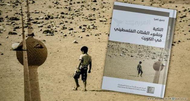 كتاب النكبة ونشوء الشتات الفلسطيني في الكويت pdf