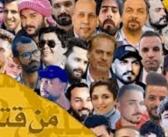 درس بغداد لبيروت:  مقاطعة الإنتخابات في ظل الإغتيالات و«ميليشيات إيران القذرة»!